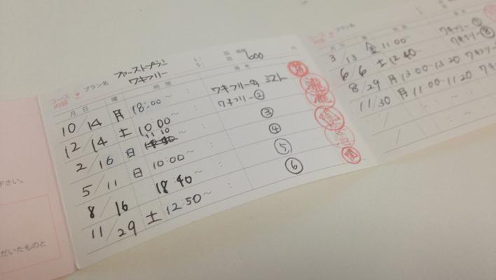 エピレの会員カード