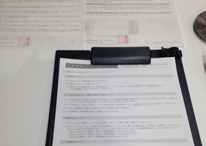 銀座カラーの契約書類