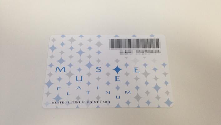 ミュゼの会員カード