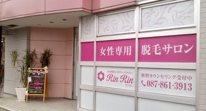 RINRIN高松店の写真