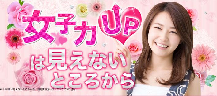 湘南美容外科のサイト