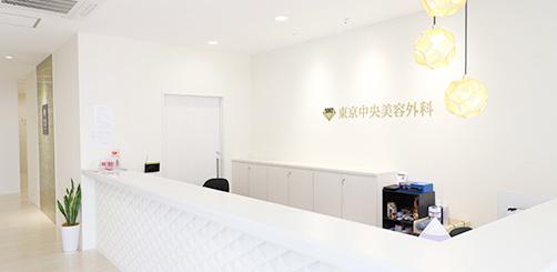 東京中央美容外科新宿院