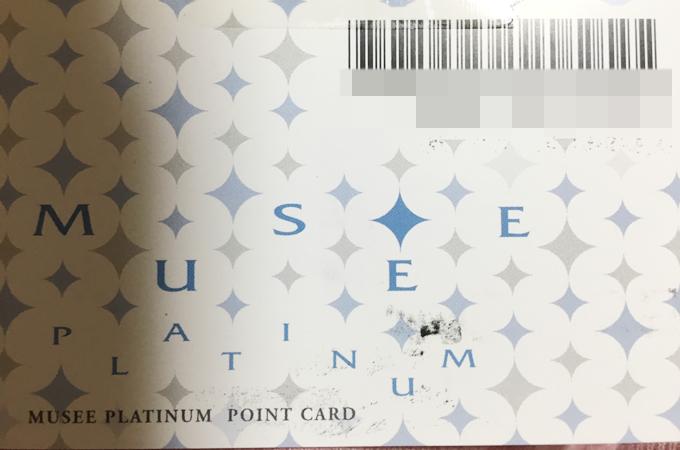 ミュゼ博多駅前店の会員カード