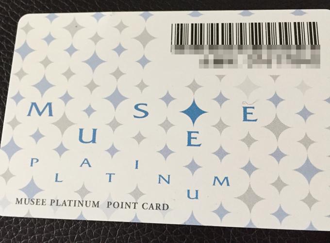 ミュゼLuz湘南辻堂店の会員カード