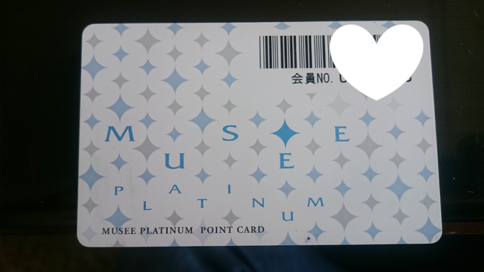 ミュゼ岡山駅前店の会員カード