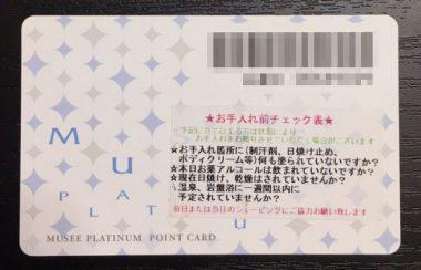 ミュゼ札幌の会員カード