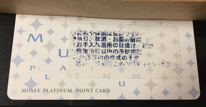 ミュゼ横浜の会員カード