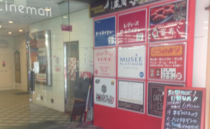 ミュゼ新潟万代シティ店の入っているビル