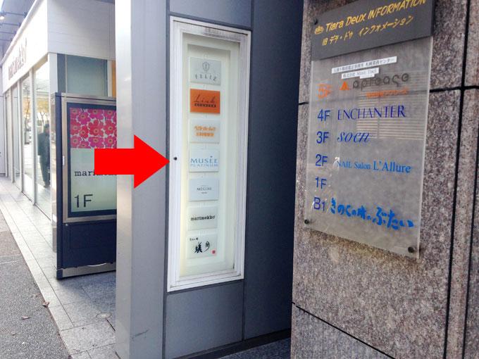 ミュゼ札幌中央店の入口
