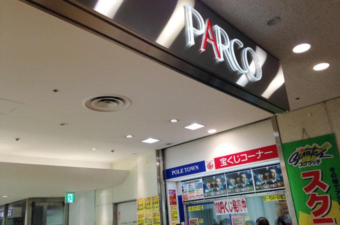 ミュゼ札幌パルコ店の行き方(大通駅地下街からパルコ入口)